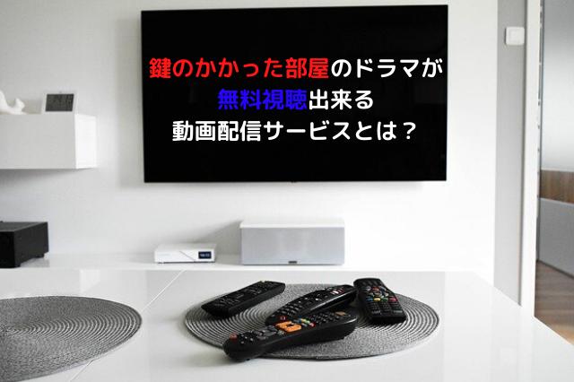 鍵のかかった部屋のドラマが無料視聴出来る動画配信サービスとは?